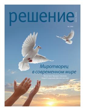 """56 выпуск журнала """"Решение вместе с Decision"""""""
