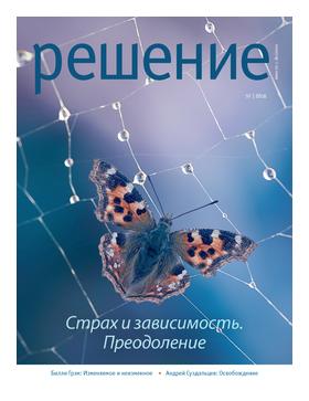 """57 выпуск журнала """"Решение вместе с Decision"""""""